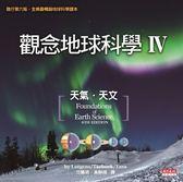 (二手書)觀念地球科學(IV)