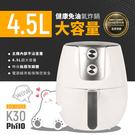 【飛樂 philo】三年保固-4.5L健...