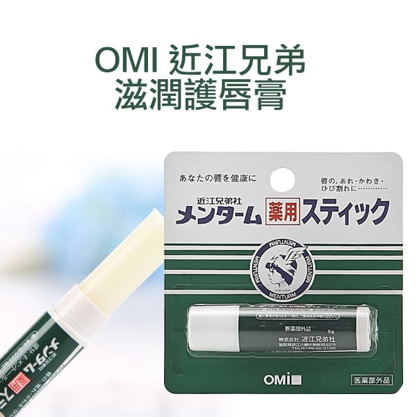 OMI 近江兄弟 滋潤護唇膏 4g【小紅帽美妝】