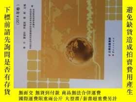 二手書博民逛書店21世紀技術經濟學罕見2014年卷Y26394 李平 廖望科 齊