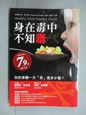 【書寶二手書T3/養生_KHP】身在毒中不知毒:你的身體一天吞進多少毒_克理斯多夫.葛文根