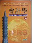 【書寶二手書T4/大學商學_EPG】會計學 5/e_杜榮瑞、薛富井