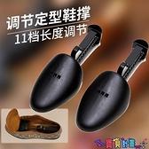 擴鞋器 塑料可調節鞋撐子撐鞋器男女鞋楦鞋子定型收納鞋頭塞鞋盾防皺 618狂歡