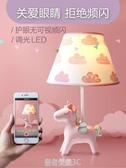 獨角獸台燈臥室床頭燈 兒童房溫馨創意卡通浪漫可愛ins少女心裝飾 皇者榮耀
