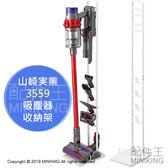 日本代購 空運 山崎實業 3559 無線吸塵器 直立 收納架 工具架 支架 吸塵器架 V6 V7 V8