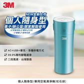 3M 淨呼吸車用/個人隨身型空氣清淨機 FA-C20PT(松石綠)
