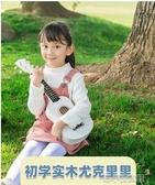 尤克里里 初學用21寸兒童小吉他木制尤克里里烏克麗麗教學用兒童樂器玩具 快速出貨YJT