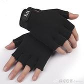天天防滑透氣男士健身運動戰術半指騎行薄款防滑防曬春夏手套 雙十二全館免運