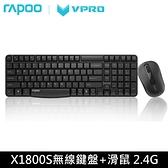 【0元運費+現折100元】RAPOO 雷柏 無線鍵盤 無線滑鼠 X1800S 極簡風2.4G 無線鍵盤+滑鼠組X1【918特販】