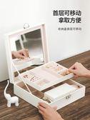 首飾盒首飾盒公主歐式韓國手飾品大容量簡約珠寶耳環項錬飾品收納盒帶鎖 喵小姐