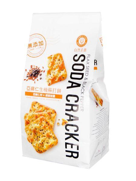 自然主意 亞麻仁籽胡椒岩鹽生機蘇打餅180g/袋 健康隨身包(全素) 排隊美食