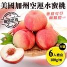 【果之蔬-全省免運】美國加州空運水蜜桃【6顆裝/每顆180克±10%】
