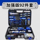92件家用工具箱套裝電工工具多功能五金工具套裝維修工具箱igo 『歐韓流行館』