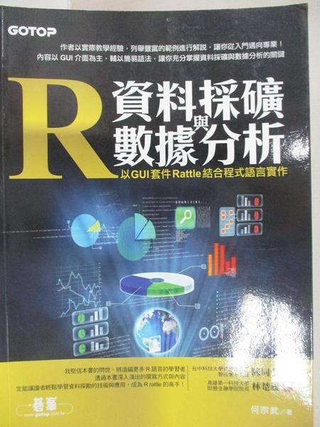 【書寶二手書T1/電腦_DB7】R資料採礦與數據分析:以 GUI 套件 Rattle 結合程式語言實作_何宗武