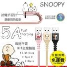 5A【史努比授權線】含試管瓶收納 蘋果 ...