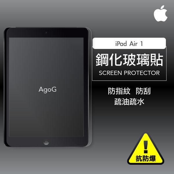 保護貼 玻璃貼 抗防爆 鋼化玻璃膜 iPad Air 1 螢幕保護貼
