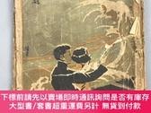 二手書博民逛書店民國小說罕見情海潮 Y20090 丹徒張箇儂 大亞書局