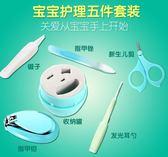 指甲剪套裝嬰兒指甲剪套裝寶寶指甲刀新生兒專用防夾肉指甲鉗安全兒童剪刀 耶誕交換禮物