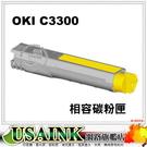 USAINK~OKI C3300/C3400/C3600 全新黃色相容碳粉匣