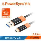 群加 Powersync Type-C To USB 3.0 AM 5Gbps Macbook/硬碟/平板高速傳輸充電線 / 0.25M (CUBCKCR0002A)