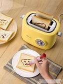 麵包機烤面包機家用早餐吐司機2片全自動土司機迷你小熊多士爐面包片小 DF 科技藝術館