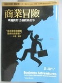 【書寶二手書T6/財經企管_KPJ】商業冒險-華爾街的12個經典故事_約翰‧布魯克斯