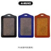 【A-HUNG】PU皮證件套 (豎款) 卡片套 工作證套 證件卡套 識別證套 識別套 證件帶套
