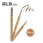 LB 3合1快速修修眉筆 自然棕