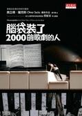 (二手書)腦袋裝了2000齣歌劇的人