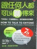 【書寶二手書T6/溝通_NDB】跟任何人都可以聊得來_萊拉‧朗德絲