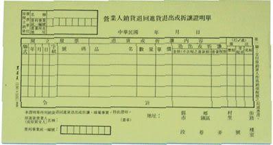 [奇奇文具]【折讓單】1N005B/0061A 非碳銷貨退回折讓單 (10本/包)