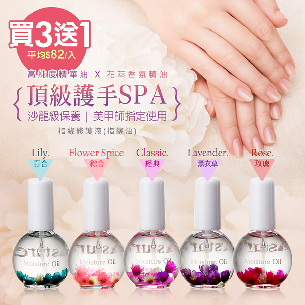 MOMUS 指緣修護液(指緣油) 10ml - 乾燥花 - (買三送一)