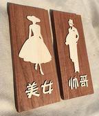 木質洗手間指示牌高檔男女廁所 衛生間門牌 訂製創意