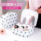 旅行化妝包便攜大容量收納包出差  hh307『美鞋公社』
