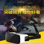VR眼鏡 vr眼鏡手機專用3d虛擬現實rv眼睛谷歌4d頭戴式vr一體機ar頭盔 原野部落