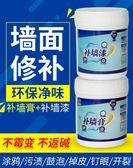 威克納補墻膏白色墻面修補漆內墻脫落修復乳膠漆家用防水膩子膏粉zg