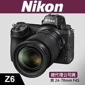 【公司貨】NIKON Z6 套組 搭 24-70 MM F4 全片幅 登錄送郵政禮券6000+原鋰到110/05/31止