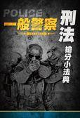 【2019全新版】刑法搶分小法典(一般警察特考適用)