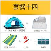 全自動帳篷戶外防暴雨加厚防雨野營野外露營ps:(雙層套餐14)