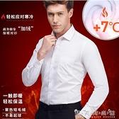 冬季男士保暖襯衫長袖加絨加厚職業商務上班白襯衣韓版工裝正裝寸晴天時尚