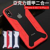 鎧甲 iPhone 6 6S 7 8 Plus X 手機殼 碳纖紋+亞克力背板 二合一 手機套 防摔防滑 全包 保護套