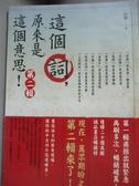 【書寶二手書T1/語言學習_IJZ】這個詞,原來是這個意思:第二輯_許暉