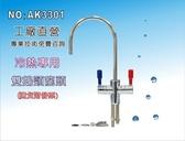 【龍門淨水】台灣製造:雙出水陶瓷鵝頸龍頭.淨水器.RO純水機.電解水機.飲水機(貨號AK3301)