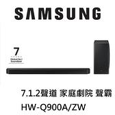 【南紡購物中心】SAMSUNG三星 7.1.2聲道 家庭劇院 聲霸 HW-Q900A/ZW