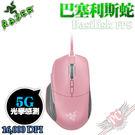 [ PC PARTY  ]  雷蛇 Razer 巴塞利斯蛇 Basilisk FPS 5G 光學滑鼠 粉色