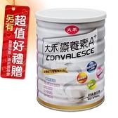 來而康 大禾 療養素A+ 三罐販售 贈隨身包3包