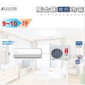萬士益冷氣 《MAS-50MV/RA-50MV》9~10坪變頻冷暖一對一 能源效率1級*下單前先確認是否有貨