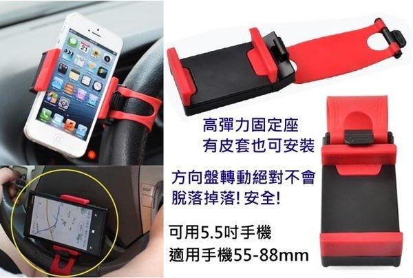 【吉特汽車百貨】汽車方向盤專用 手機架 適用5.5吋 高彈力 不影響轉動 三星 HTC 蘋果 SONY