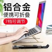 (快速)電腦增高架 筆記本電腦支架托架桌面增高便捷式散熱器架子折疊桌上升降YYJ
