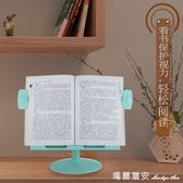 學生兒童多功能閱讀架成人看書架課本夾書器平電腦支架小學生畫架 瑪麗蓮安